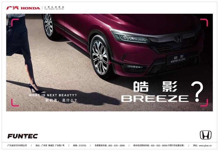 广汽本田BREEZE皓影9月25日公布预售价