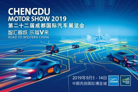 2019成都国际车展