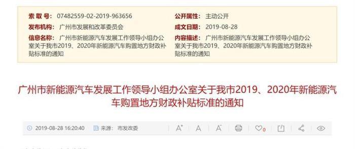 广州市发布新能源汽车地方补贴标准