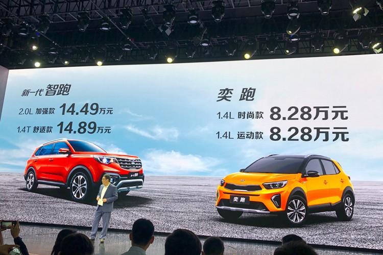 成都车展:奕跑/智跑新车售8.28-14.89万