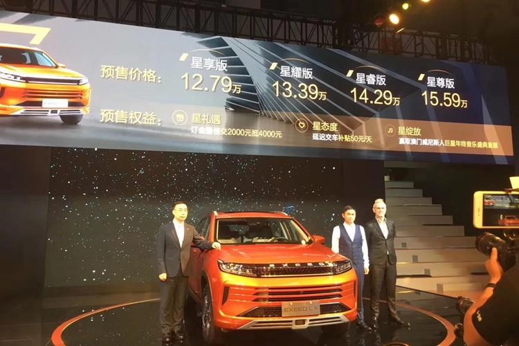 2019成都车展:星途-LX预售12.79万起