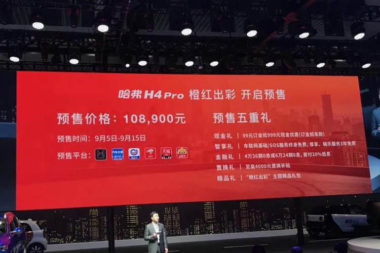2019成都车展:哈弗H4 Pro预售10.89万起