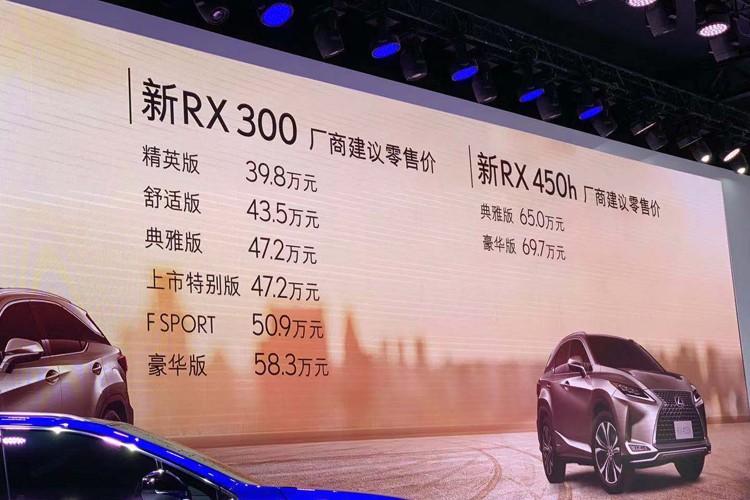 2019成都车展:新款RX售39.80万元起
