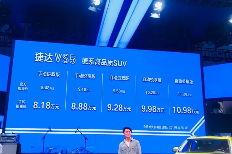 2019成都车展:捷达VS5限时售价8.18万起