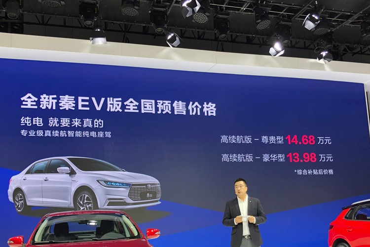 2019成都车展:比亚迪秦EV补贴后预售13.98万起