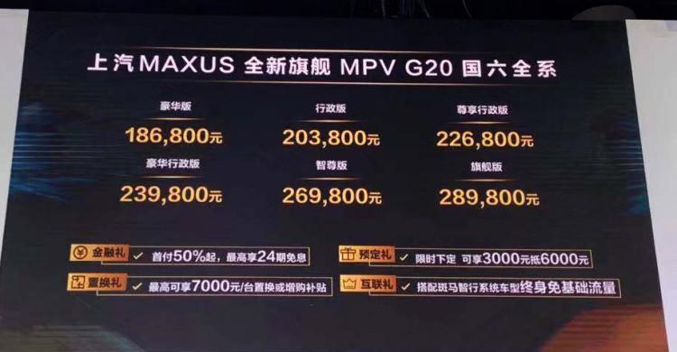 2019成都车展:G20国六版售18.68万起