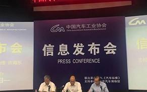 中汽协发布8月份销量数据