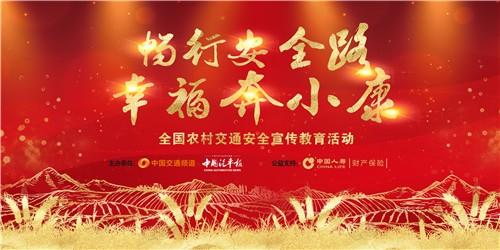 """2019""""畅行安全路 幸福奔小康""""—全国农村道路交通安全宣传活动在陕西汉中开展"""