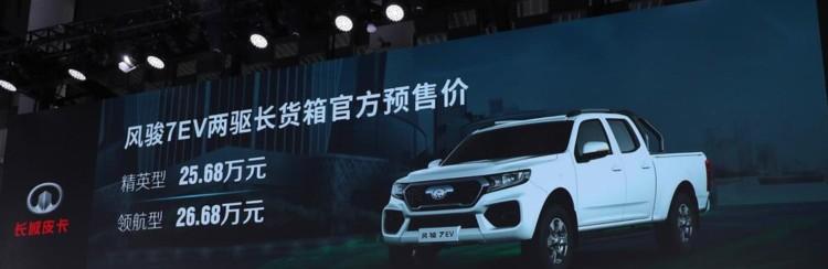 越级电芯防护 长城风骏7 EV预售25.68万起