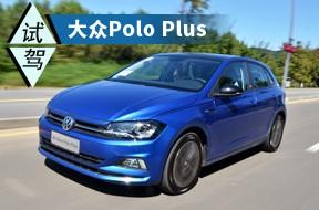 强劲的组合拳 试驾大众Polo Plus/途昂X