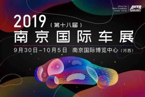 2019南京国际车展