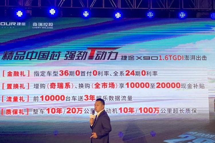 5/6/7三种座椅 捷途X90 1.6T售10.99万起