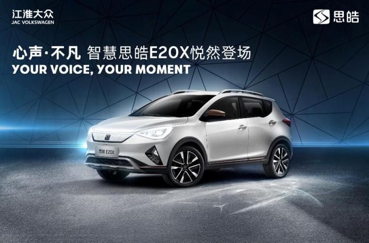 心声•不凡 思皓E20X正式公布售价 首批品牌体验店盛大开业