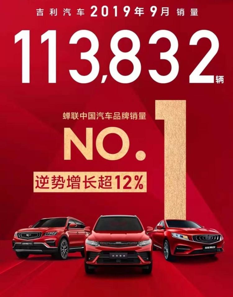 吉利汽车9月销量公布 | 总销量超11万,完成年度目标70%