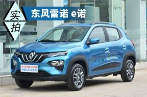 最便宜的合资电动SUV 体验东风雷诺 e诺
