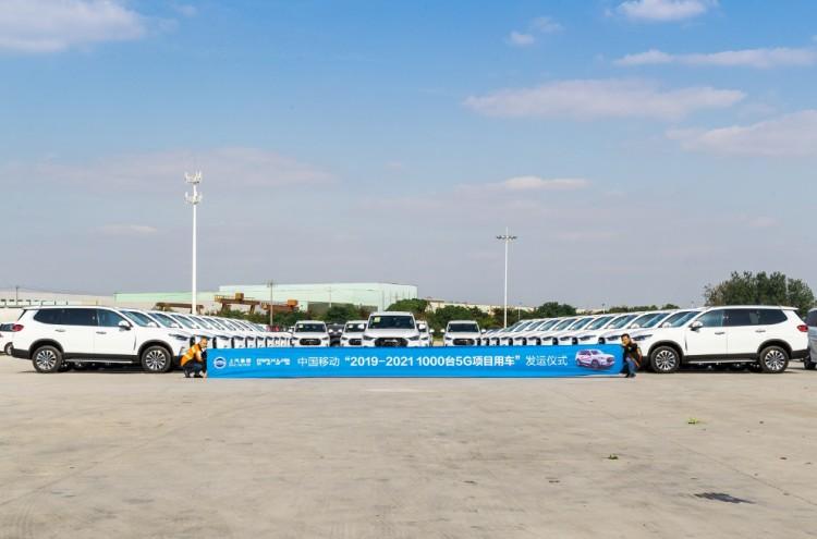 专业契合中国移动用车需求,上汽MAXUS千台订单开始发运