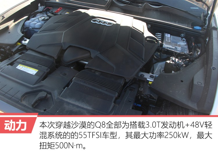 秀起来,豪华SUV的王者 沙漠试驾奥迪Q8 55TFSI
