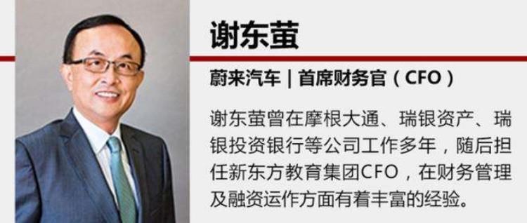 蔚来CFO谢东萤离职,或与新战略融资相关