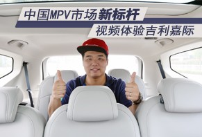 中国MPV市场新标杆 视频体验吉利嘉际
