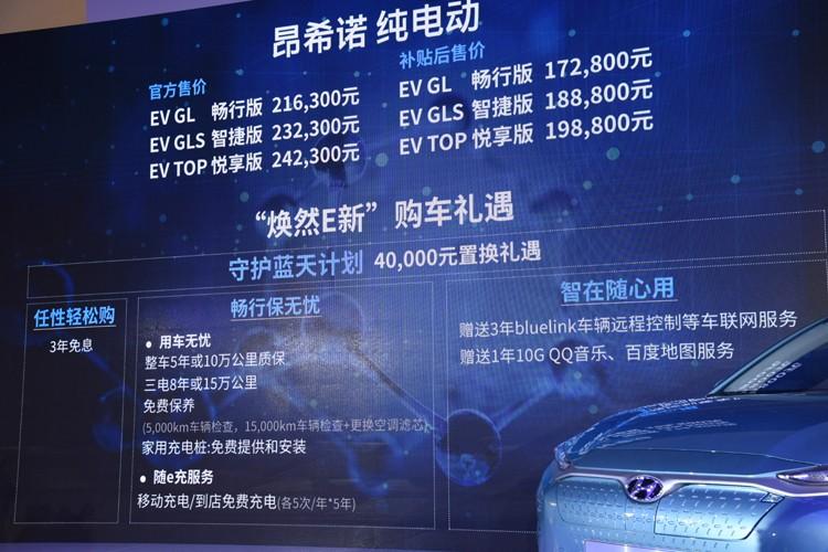 补贴后售17.28万起 现代昂希诺EV上市