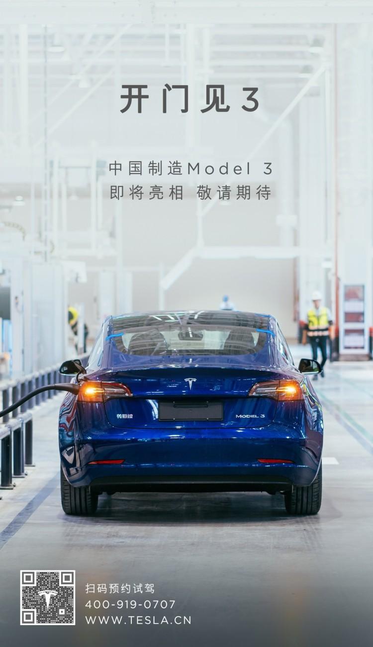 """还是熟悉的味道 国产特斯拉Model 3""""双11""""正式亮相"""