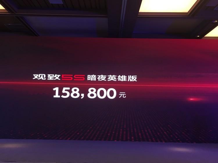 战斗气质浓郁 观致5S暗夜英雄版售15.88万元