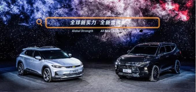 雪佛兰之夜:中大型SUV开拓者/纯电动车畅巡正式亮相