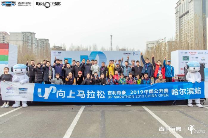 吉利帝豪向上马拉松2019中国公开赛在哈尔滨与郑州同时开跑
