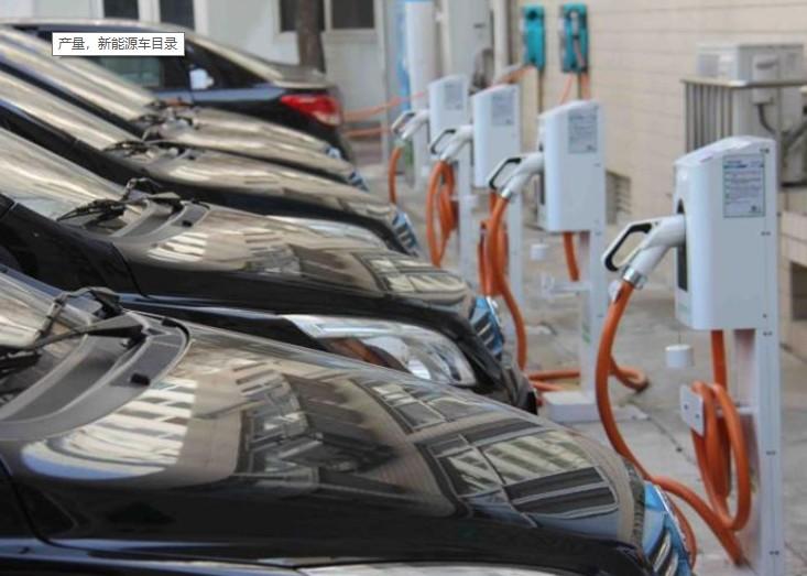 12个月无产量 141款新能源车被剔除目录