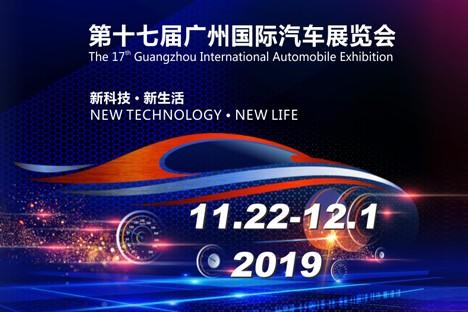 第十七届广州国际汽车展览会