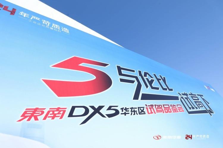 6.99万元起的东南DX5,家庭用车就选它