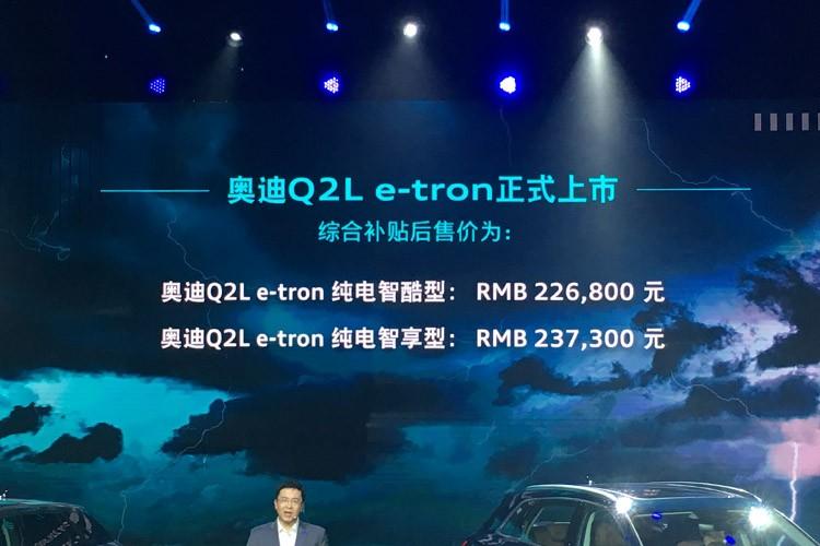 发力电动车市场 奥迪Q2L e-tron 22.68万起
