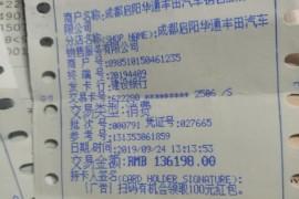 成都双流华阳启阳丰田4s店