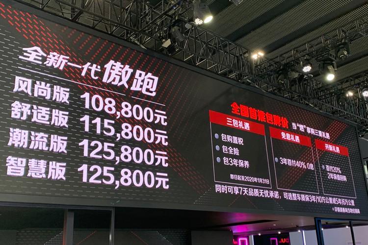 2019广州车展:起亚全新一代傲跑售10.88万起