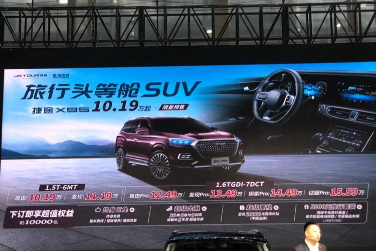2019广州车展:捷途X95预售10.19万起