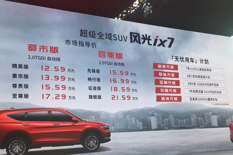 2019广州车展:东风风光ix7售12.59万起