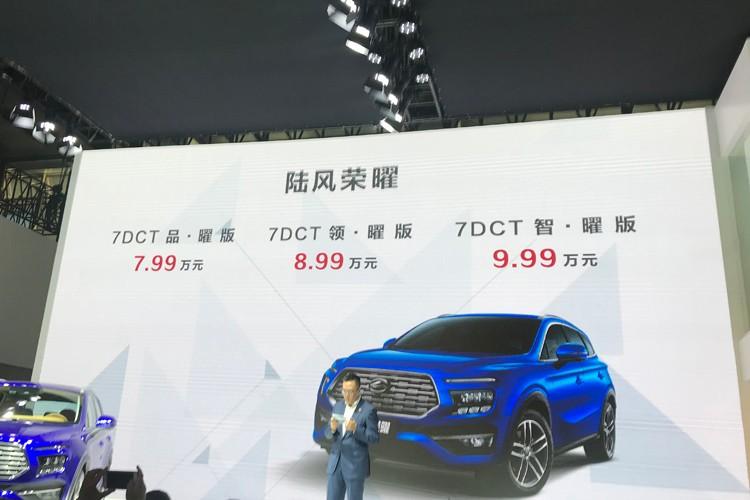2019广州车展:陆风荣曜售7.99-9.99万元