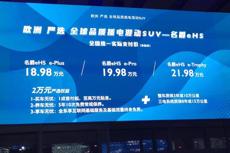 2019广州车展:名爵eHS补贴后售18.98万起