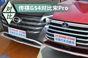 精品自主SUV间的较量 传祺GS4对比宋Pro