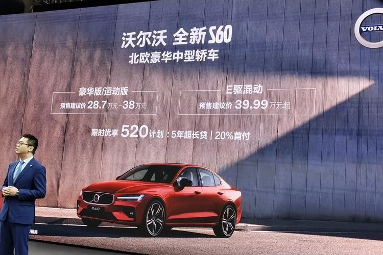 2019广州车展:沃尔沃亚太S60预售28.7万起