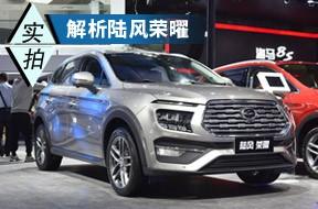 自主紧凑型SUV的新选择 车展实拍陆风荣曜
