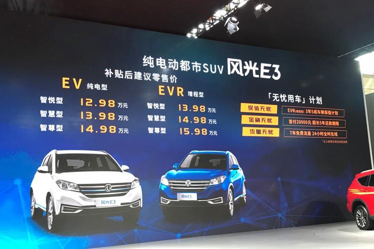 2019广州车展:东风风光E3售12.98万起