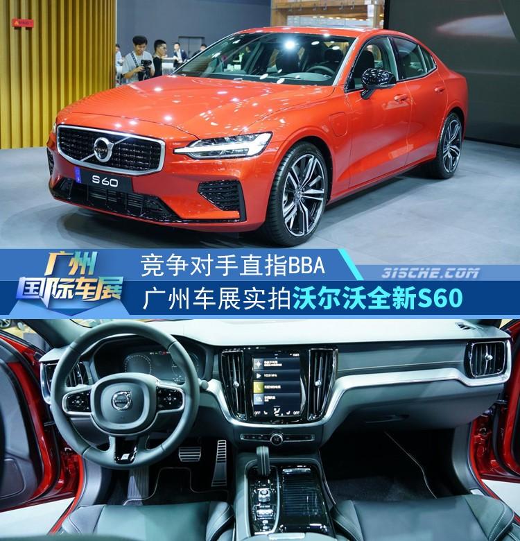 竞争对手直指BBA 广州车展实拍沃尔沃全新S60