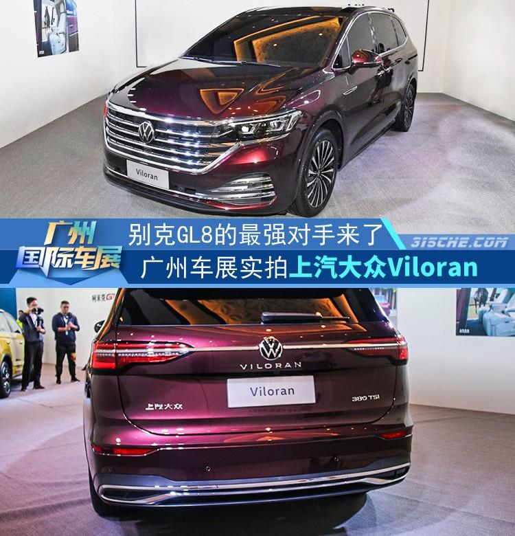 别克GL8的最强对手来了 广州车展实拍上汽大众Viloran