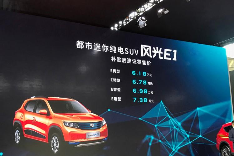 广州车展:东风风光E1补贴后售6.18万起