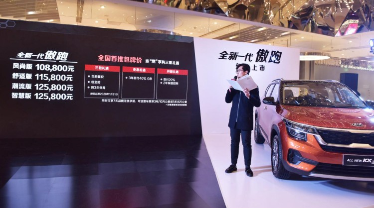 全新一代傲跑、全新一代K3特别版同步上市