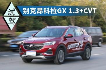紧凑SUV新秀 试别克昂科拉GX 1.3T+CVT