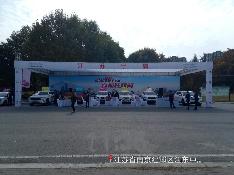 12月7-8日南京奥体车展万人团购哈弗!