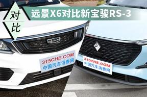 8万元国产SUV选谁好?远景X6对比宝骏RS-3