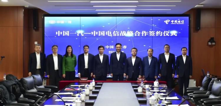 立足前沿技术 中国电信与一汽深化合作
